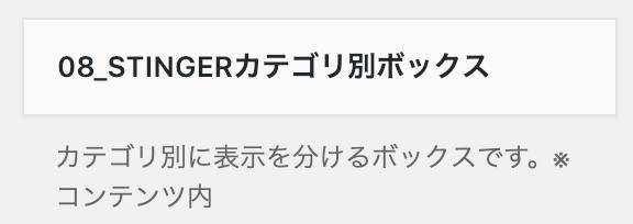 AFFINGER5 初心者 カテゴリ別ボックス ウィジェット