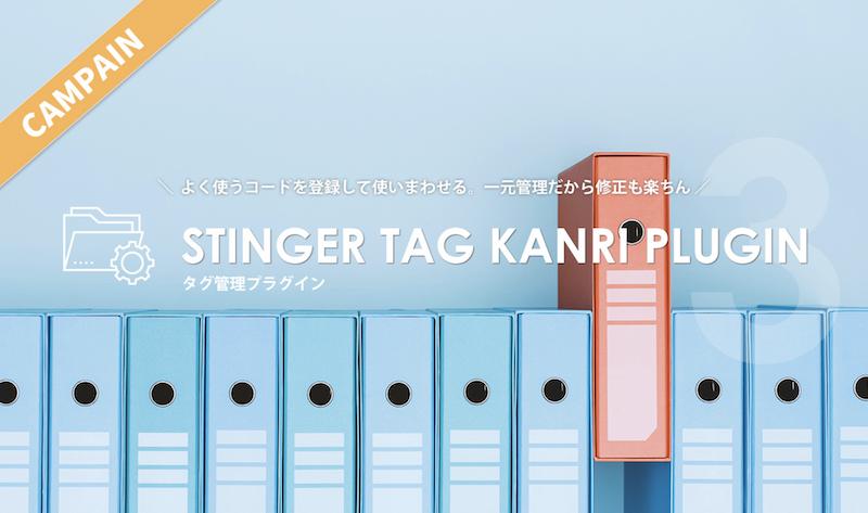 AFFINGER5 初心者 STINGERタグ管理プラグイン