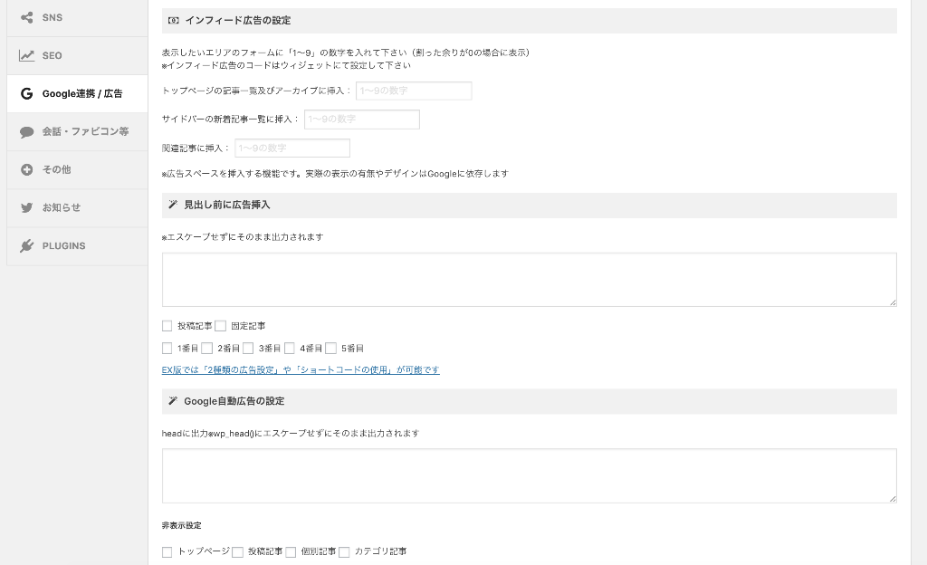 AFFINGER5 初心者 アドセンス広告 詳細設定