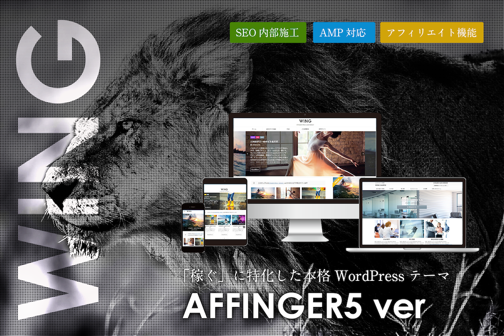 初心者でも使いやすいWordPressのテーマWING(AFFINGER5)