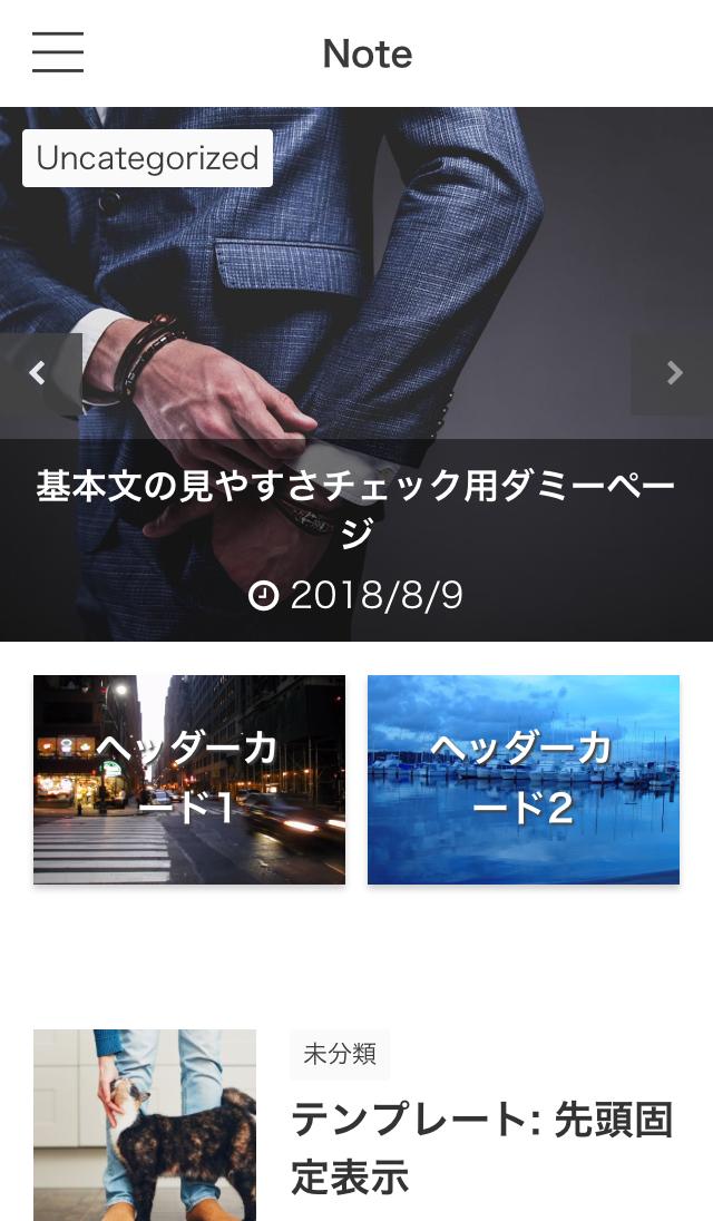 AFFINGER5 初心者 デザイン シンプル スマホ
